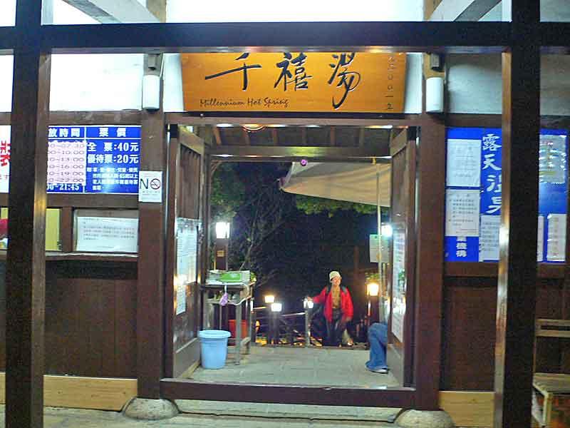 台北から30分で行ける。新北投温泉へ。