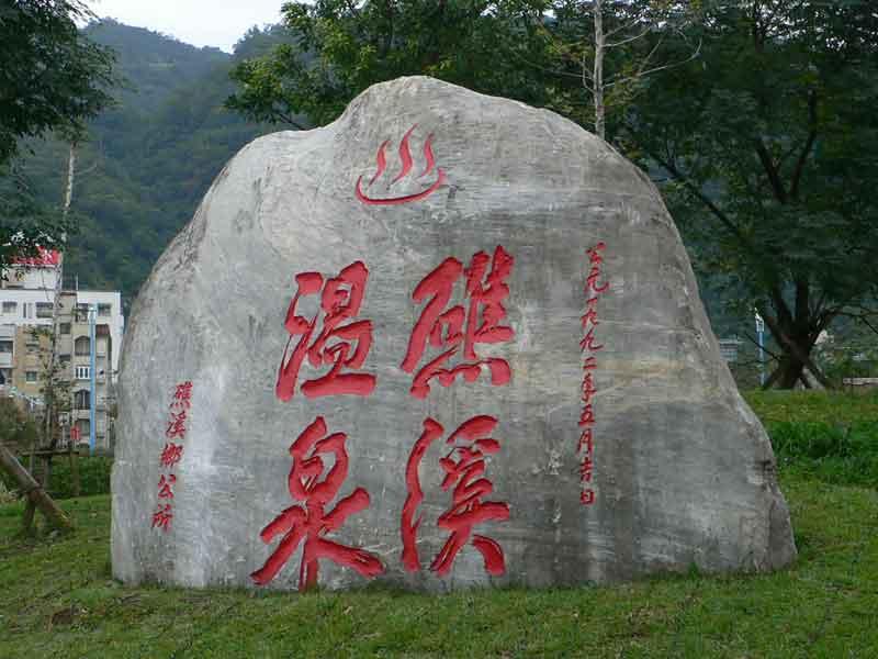 台北から日帰りで行ける温泉:礁渓温泉へは高速バスが快適。