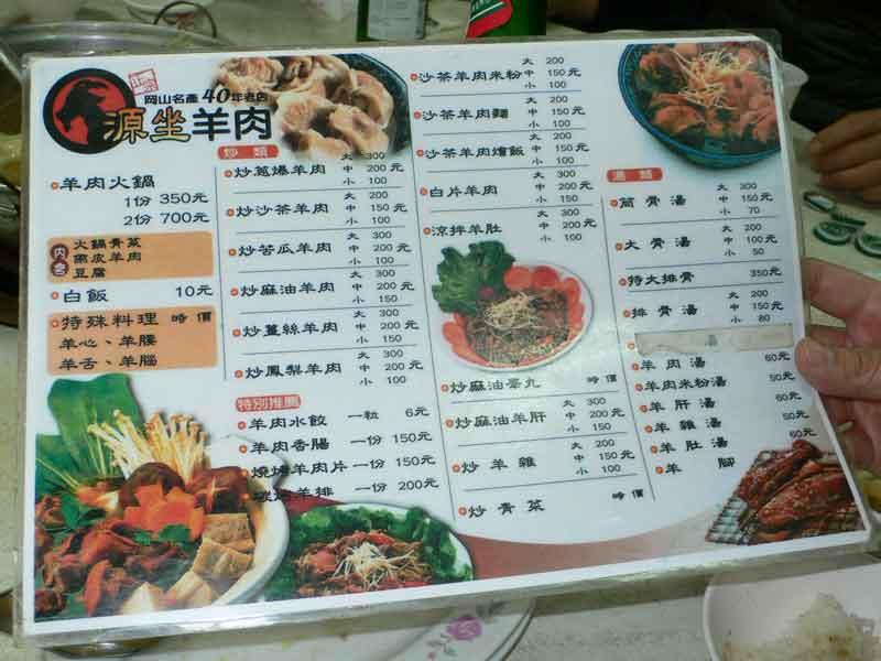 高雄 岡山再訪で山羊鍋。里肌肉売り切れにがっくり。