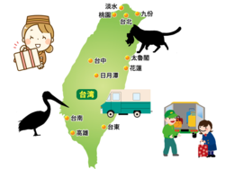 台湾内宅配便のイメージイラスト