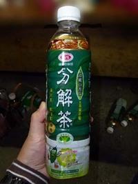 分解茶 台湾