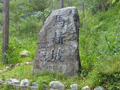 台湾の秘境温泉:無くなる前に行っておきたい廬山温泉。