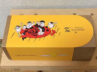 微熱山丘のパイナップルケーキの中秋節バージョンです。