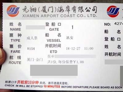 船で台湾へ。中国の厦門から台湾の金門島へ渡る。