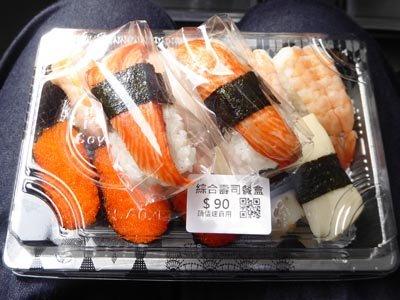 新左営の駅中で買った寿司パック