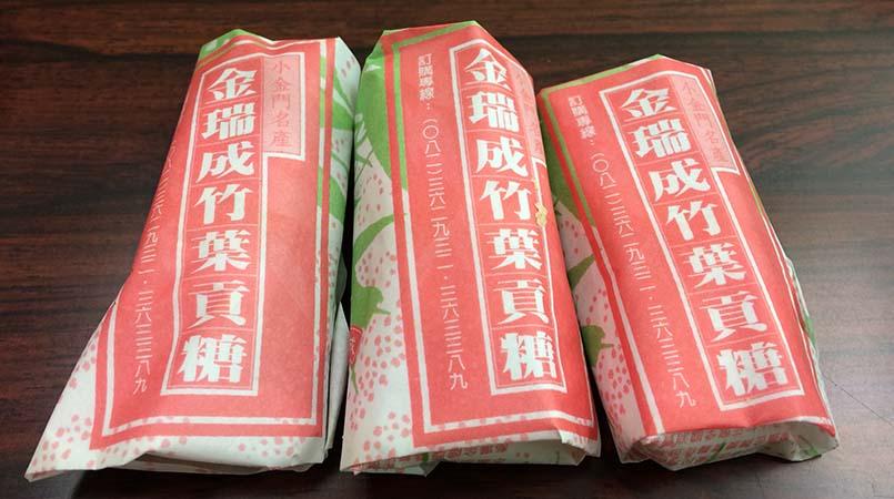 金瑞成竹葉貢糖のパッケージ