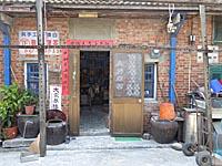 麺線工場の入口