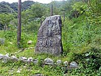 廬山温泉付近にあるマヘボ部落跡の石碑
