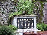 モナルーダオの墓