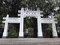 霧社事件紀念公園のゲート