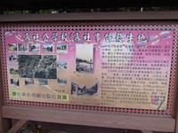 霧社公学校跡地の看板