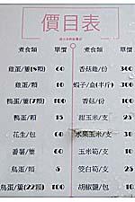ゆでて食べる食材の価格表