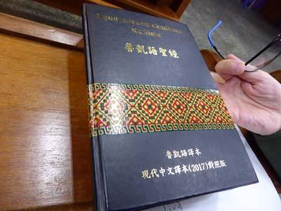 ルカイ語の聖書