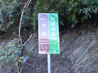 阿礼部落への距離が書かれた看板