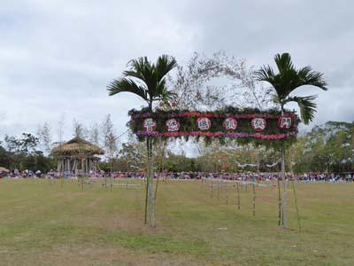 大猟祭の凱旋門