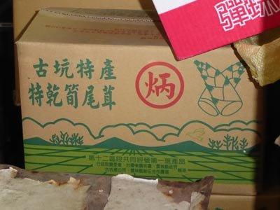 乾燥竹の子の箱