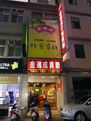 金瑞成貢糖の店舗外観